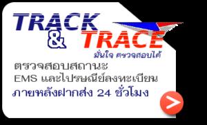 omg_track_trace