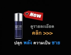 new sense men serum click