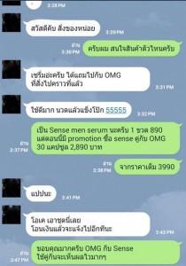 ผลตอบรับ_senes4