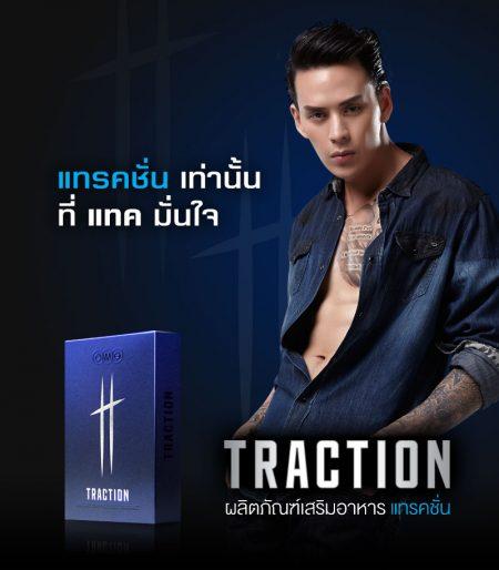 Traction OMG (แทรคชั่น 4 แคปซูล)
