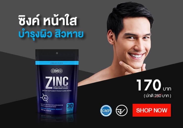 zinc ราคา 170