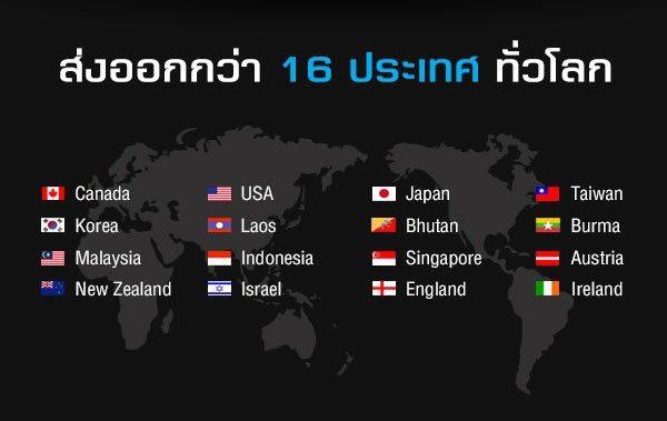 ส่งออก 16 ประเทศ