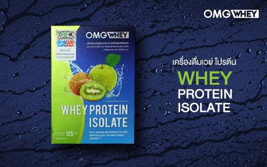 OMG WHEY Protein