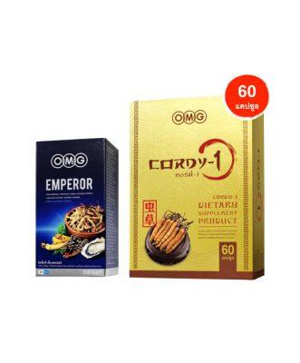 emperor cordy 60 แคปซูล
