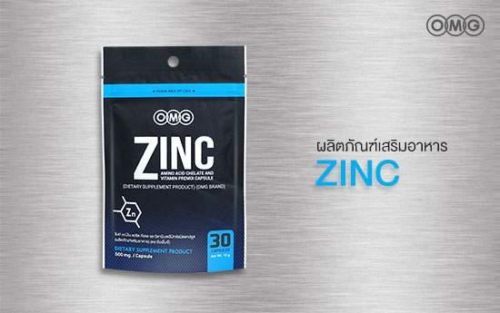 Zinc Amino Acid ซิงค์