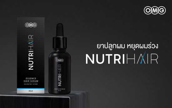 ยาปลูกผม NUTRIHAIR Essence Hair Serum